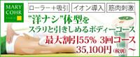 """洋ナシ""""体型をスラリと引きしめるボディーコース!"""