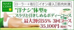 """洋ナシ""""体型をスラリと<br>引きしめるボディーコース!"""
