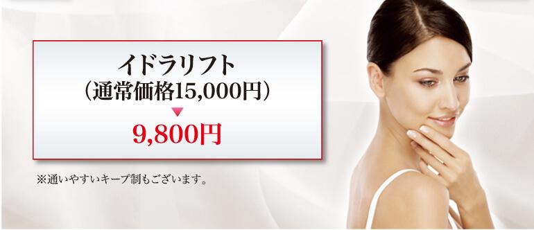 イドラリフト4800円