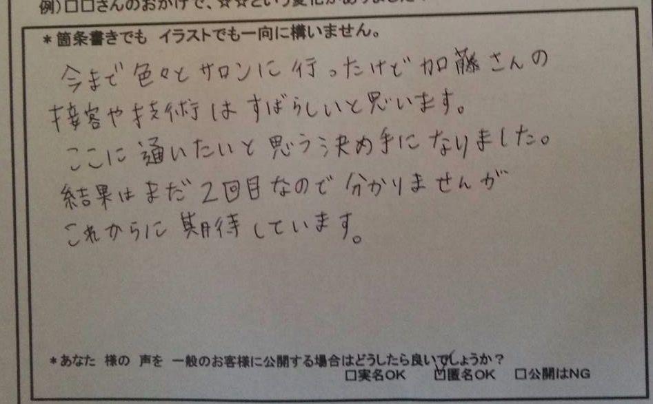 他と違うエステ 【40代】
