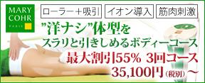"""""""洋ナシ""""体型をスラリと引きしめるボディーコース!"""